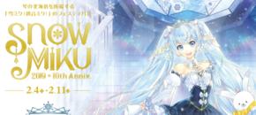 SnowMiku2019まとめ