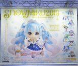 SnowMiku2019:4日目(最終日)