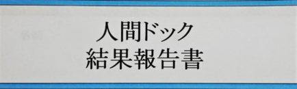 人間ドック(心臓病編)