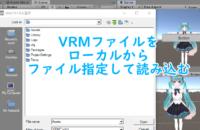 VRMファイルのインポート(ローカル版)