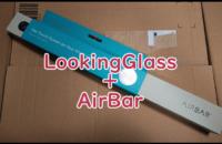 LookingGlass+AirBarでタッチパネル化