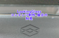 LookingGlassコンテンツについて