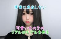 現実に存在しない可愛い女の子のリアル3Dモデルを作る