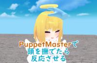 PuppetMaster:キャラの頭を撫でて反応してもらう